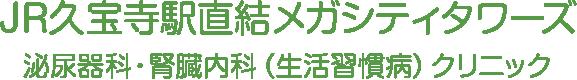 大阪府八尾市JR久宝寺駅直結メガシティタワーズ <br />泌尿器科・腎臓内科(生活習慣病)クリニック